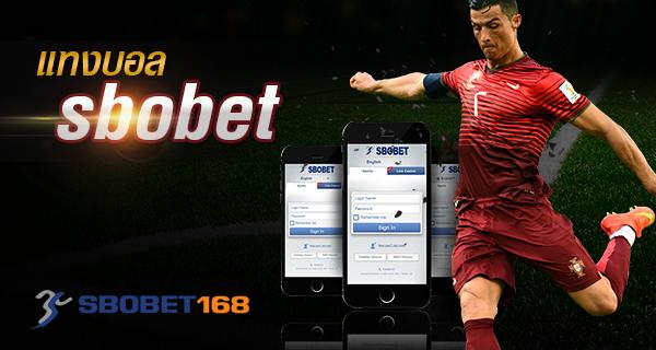 แทงบอล sbobet, แทงบอลออนไลน์ sbobet, sbobet
